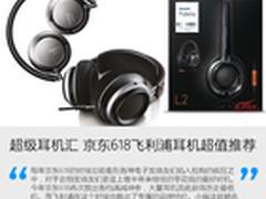 超级耳机汇 京东618飞利浦耳机超值推荐