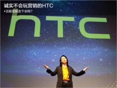 面对手机营销,HTC充其量就是个诚实Boy