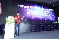 市场2000亿 微博&IMS联手扶持视频网红