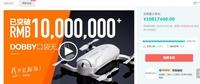 零度智控DOBBY自拍无人机众筹5日破千万