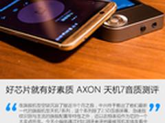 好芯片就有好素质 AXON 天机7音质测评