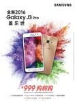 千元务实之作 三星Galaxy J3 Pro上市