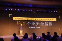 永信至诚蔡晶晶:致力培育企业安全基因