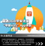 """壕送3GB平安流量 """"平安WiFi""""App评测"""