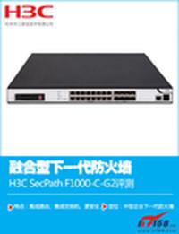 H3C SecPath F1000-C-G2防火墙评测