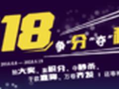 """新蛋决胜618!争""""分""""夺""""秒""""送实惠"""