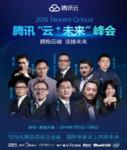 马化腾要来的2016腾讯云峰会召开在即!