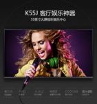 永不停步的软硬优化 酷开K55全高清电视