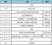 中国软件生态大会 与华东三城共倡生态