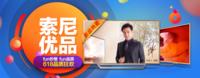 索尼G9+电视仅售2899!京东618火热开抢
