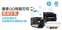 惠普QQ物联打印 移动打印一体机新推荐