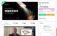 神画小媚AR投影电视京东众筹破100万!