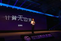 胡晓明:阿里云助力企业应对互联网挑战