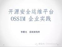 开源安全运维平台OSSIM企业实践
