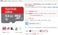 SanDisk闪迪Ultra高速64GB存储卡89.9元