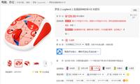 罗技次元无线鼠标M238-V2 京东售129元