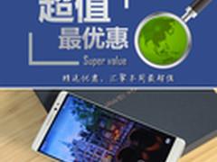 华为Mate8仅售2275元 本周超值手机汇总