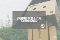 手机摄影讲堂十六期:日系风格可这么玩