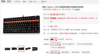 入门好货 雷柏V500机械键盘618仅售129