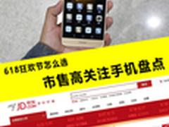 618狂欢节怎么选 国产高关注手机盘点