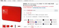 西部数据1TB移动硬盘 京东618仅售438元
