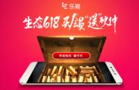 618早间战报:乐视手机总销量近170万台