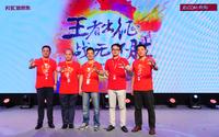 真数据真实力 京东3C618战报发布会召开