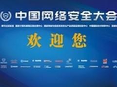 第四届中国网络安全大会九大亮点提前看