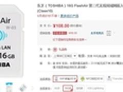 立拍即享 东芝 FlashAir SD卡 年中促销