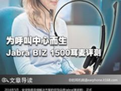为呼叫中心而生 Jabra BIZ1500耳麦评测