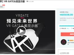 VRGATE登陆淘宝众筹 一周之内破六十万