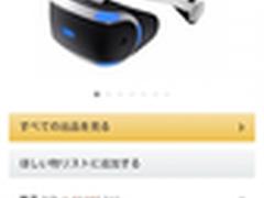 索尼PS VR预售瞬间断货:排队到绝望