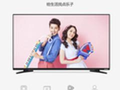 高性能超高清电视机 酷开KX55 售2599元