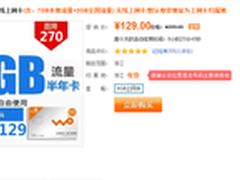 9GB无线上网卡129元现货抢购