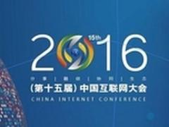 互联网大会 百度携众企开启智能物联