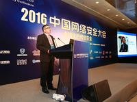 2016中国网络安全大会胜利召开