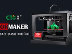 西通多功能3D打印机强势登陆苏宁众筹