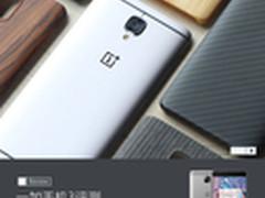 一加手机3评测:匠心依旧的全金属旗舰