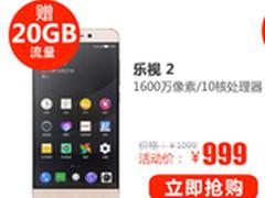 全网通乐视2仅999元 千元手机首选