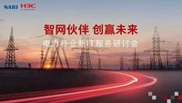 新华三成为智能电网最受信赖合作伙伴