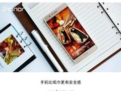 5.2寸屏+双镜头 荣耀8获入网许可
