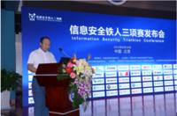 中国信息安全铁人三项赛发布会在京举办