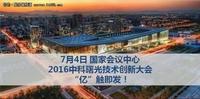 七大亮点提前揭秘2016曙光技术创新大会