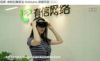 基于Hololens 微博控股企业有信布局AR