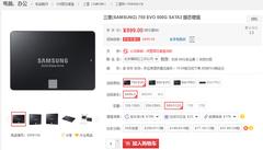三星750 EVO 500GB SSD 京东618售895元