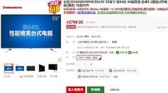长虹55英寸4K安卓智能电视 仅需2799元