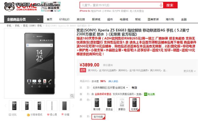 比京东便宜六百 索尼Z5仅3899元
