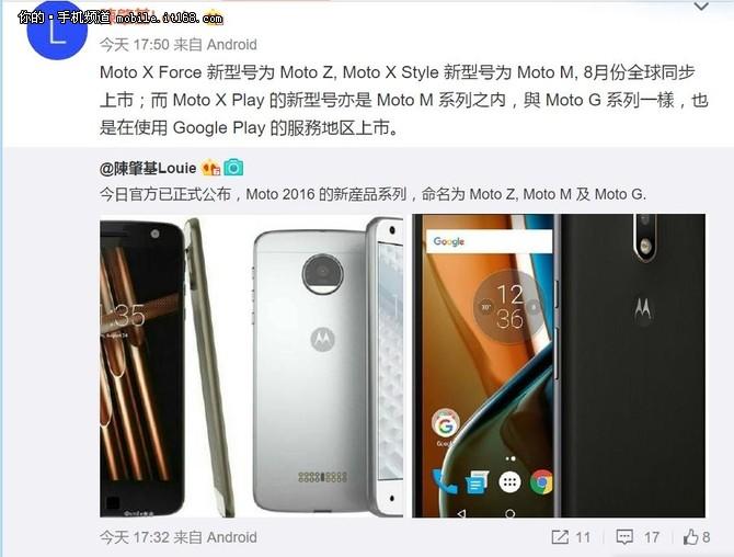 8月全球发售 Moto M系列首次曝光