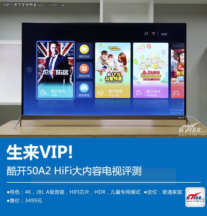 生来VIP!酷开50A2 HiFi大内容电视评测