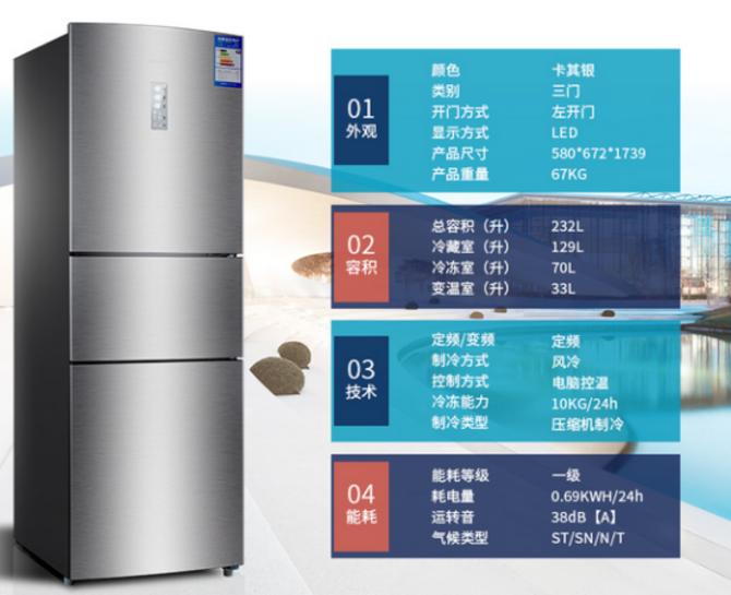 容声BCD-232WD11NA家用三门冰箱怎么样